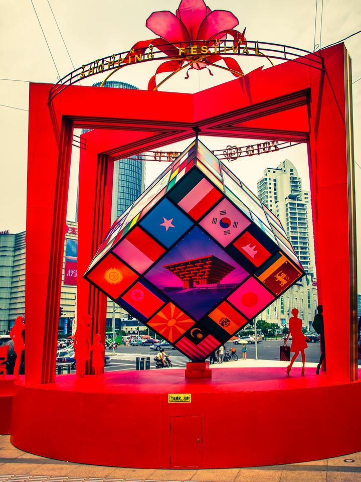 上海徐家汇,刷新记忆
