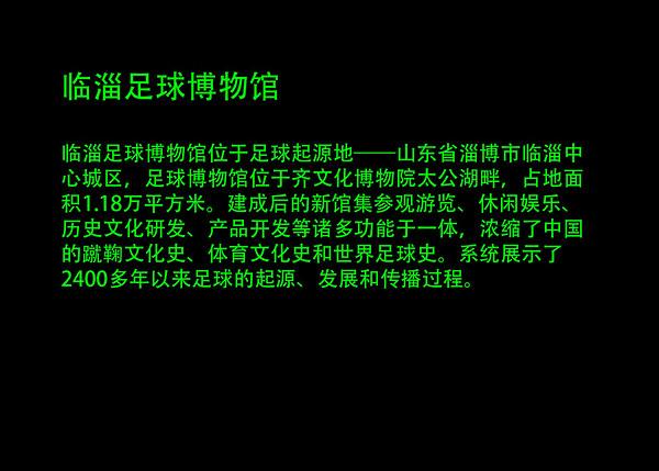 2016临淄足球博物馆