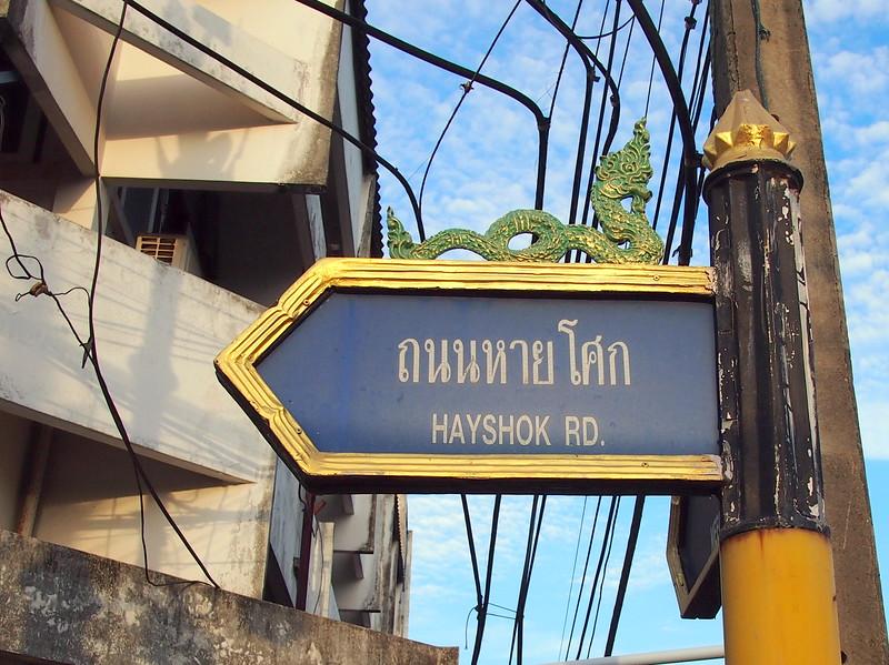 PC058988-nongkhai-street-sign.JPG