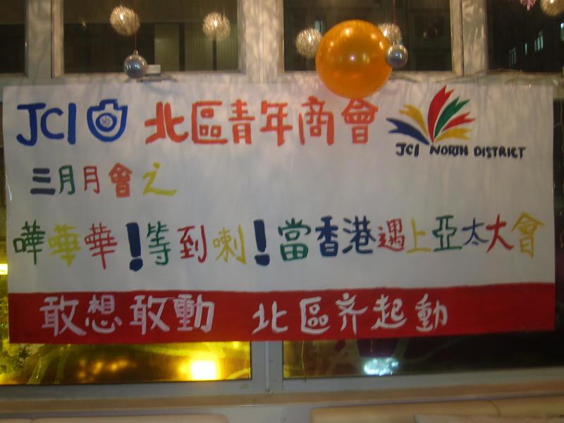 20120314 - 三月份月會之 <嘩嘩嘩! 當香港遇上亞太大會>
