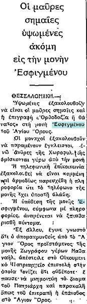 3/5/1974 Εφημ. ΤΑΧΥΔΡΟΜΟΣ