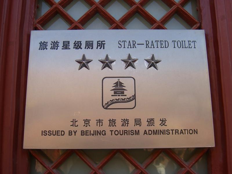 Four-Star Bathroom - Beijing, China