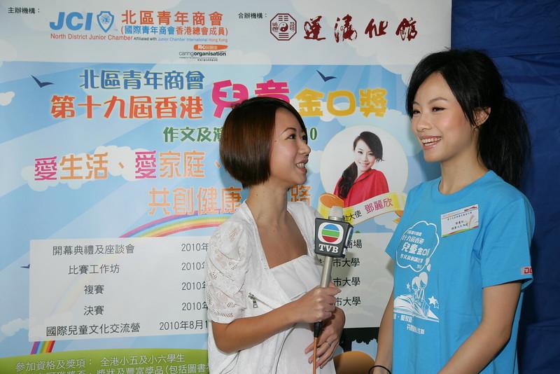20100815 - 第十九屆香港兒童金口獎閉幕典禮