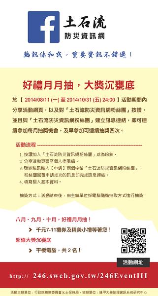 20141001 土石流防災資訊網粉絲團活動