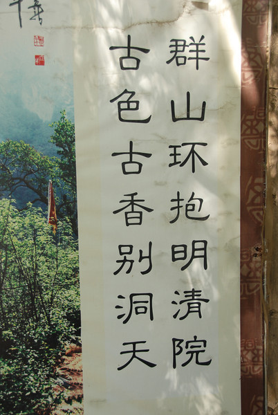 [20110730] MIBs @ Cuandixia-爨底下 Day Trip (20).JPG