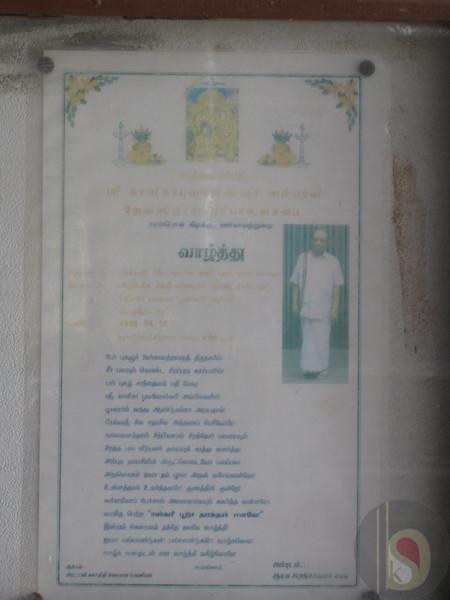 KALI KOVIL    - BHAVA THATHA