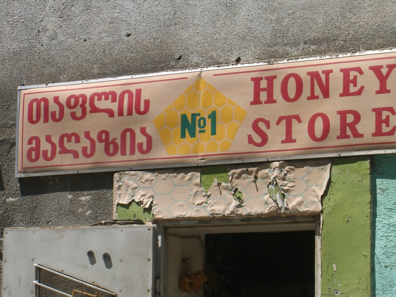 Honey Store - Tbilisi, Georgia