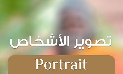Portrait - تصوير الأشخاص