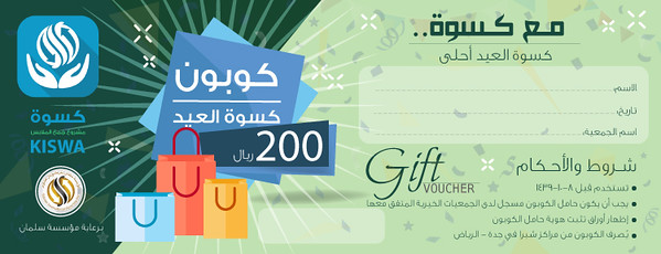 KISWA GIFT COUPONS