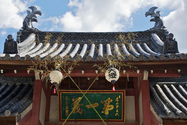 Manpuku-ji — 萬福寺