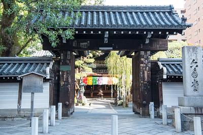 Japan - Kyoto - Rokkaku-do Temple