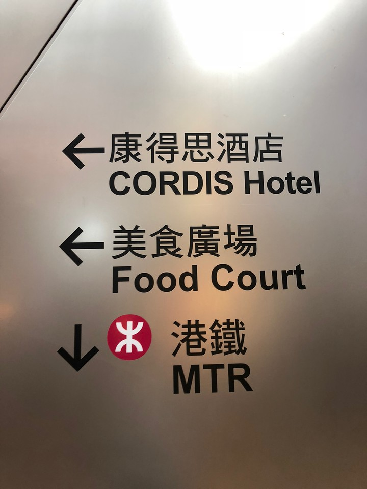 Cordis Hotel Mong Kok Hong Kong near to MTR