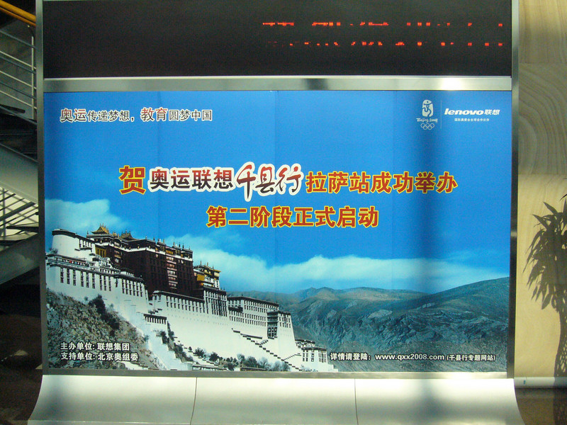 Beijing West Train Station sign Qinghai -Beijing to Tibet Railway, Beijing to Lhasa  Oct  2006