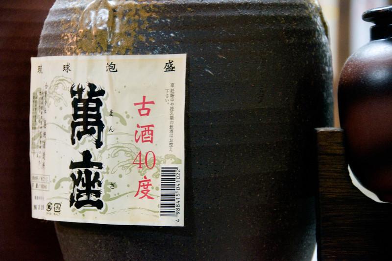 Japan_2010_NAT8993.jpg