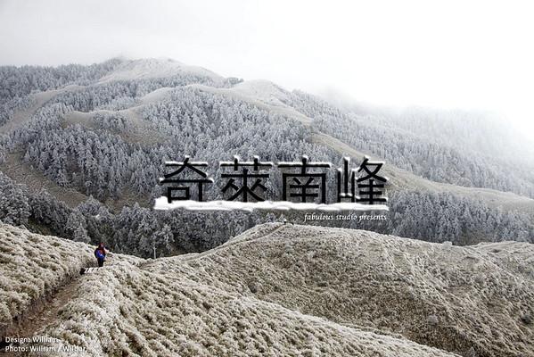 ChiLai Southern Peak (奇萊南峰)