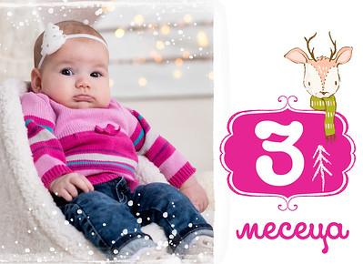 Валерия на 3 месеца