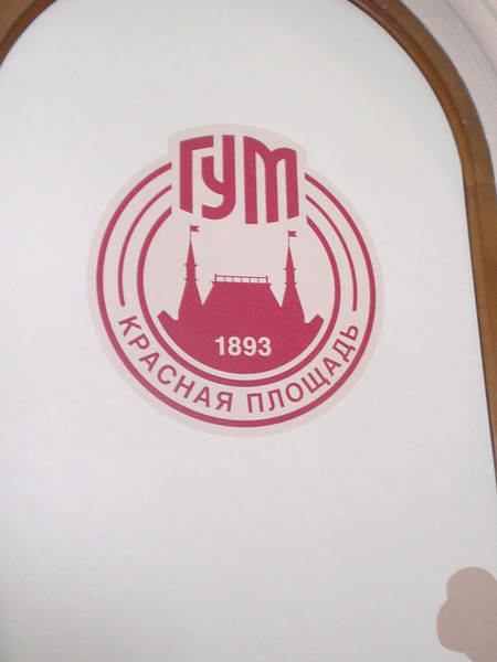 The mall logo - RYM - founded in 1893.  Crazy to see a mall with Burberry and Prada stores lining Red Square and facing the Kremlin.  Talk about a juxtaposition of old & new!