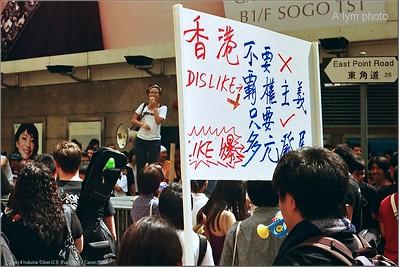 20110701 zoki4 protest