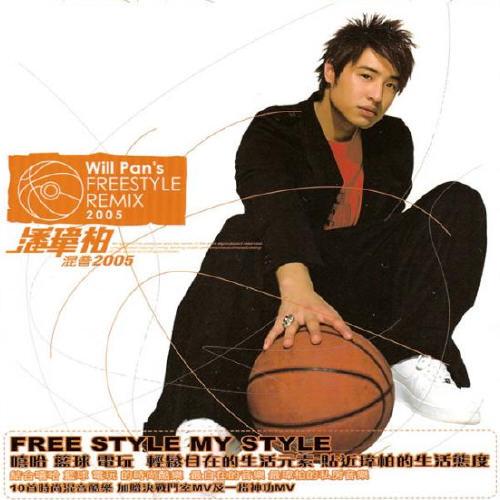 潘玮柏 Free Style Remix (时尚混音酷乐)