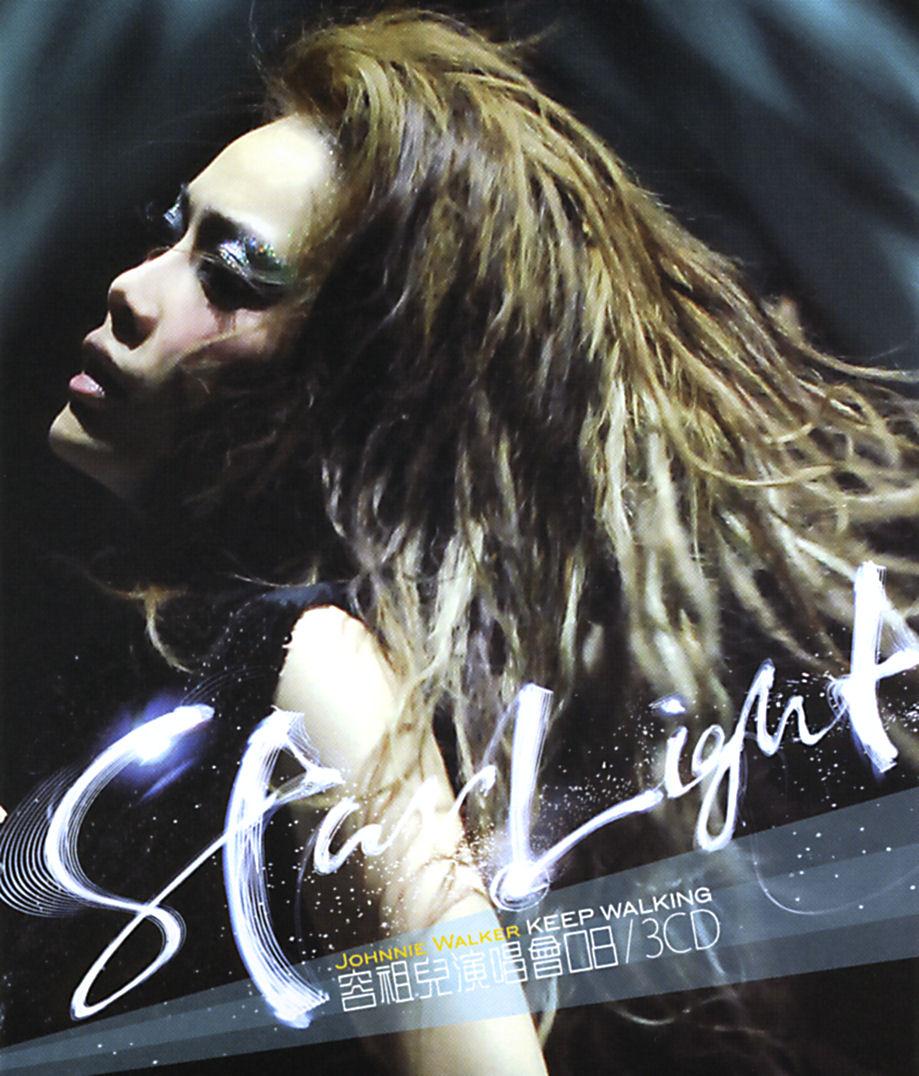 容祖儿 Star Light 容祖儿演唱会 2008