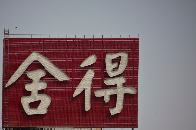 2011 山東省, 清島市 ShanDong Province, TsingTao City (4 of 118).jpg