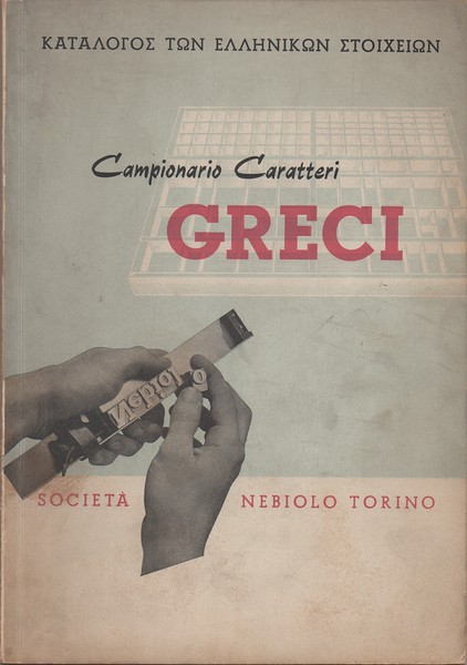 Greek types. Nebiolo. 1950s.