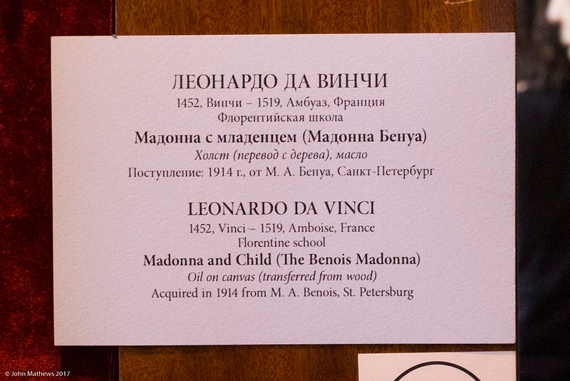 20160714 Leonardo Da Vinci Madonna and Child in The Hermitage Museum - St Petersburg 437 a NET.jpg