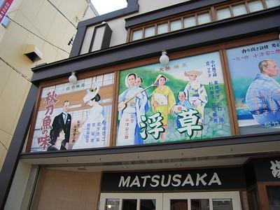 Matsusaka - Ozu Museum