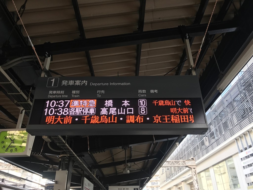 For illustration purposes, the top line in orange shows the Semi Rapid Express bound for Hashimoto at a different station on the Keio Line.