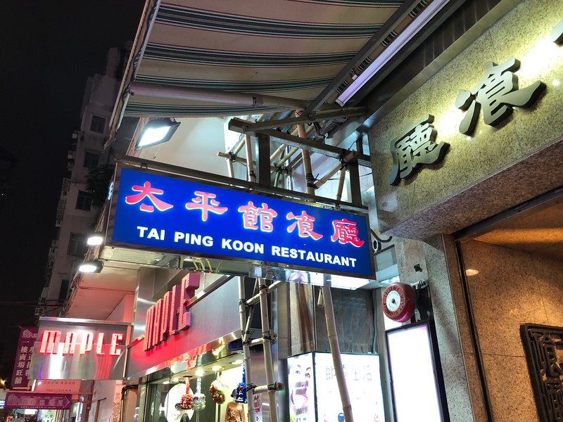 How to go to Tai Ping Koon Restaurant 太平館餐廳