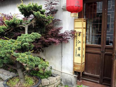 Suzhou PingJiang Rd 苏州平江路