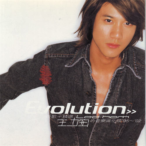 王力宏 音乐进化论 Evolution