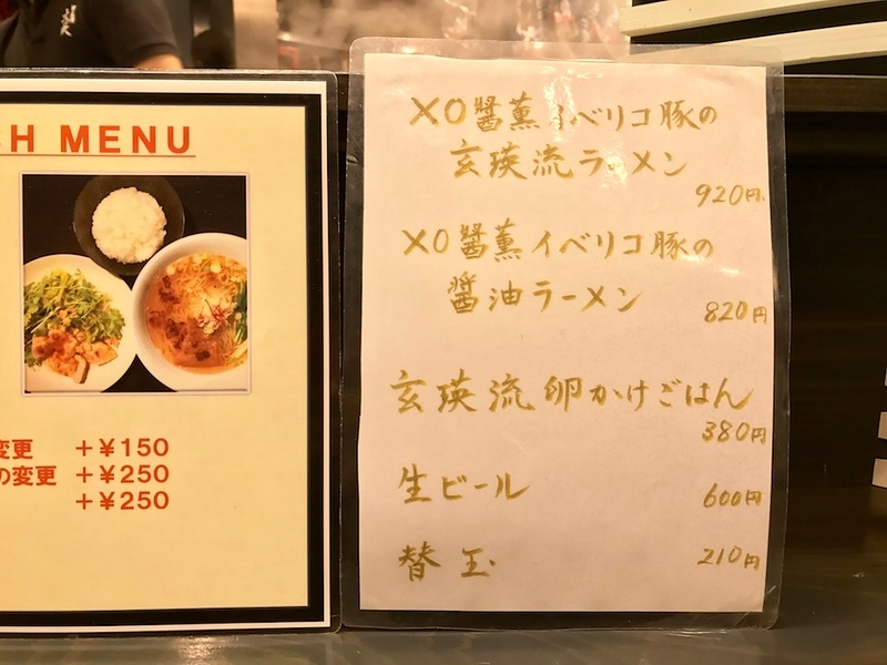 The menu is only in Japanese. Choose between the Genei-style at the top, or the shoyu ramen. Add extra noodles for JPY210.