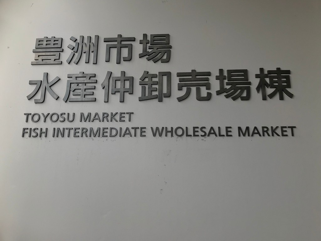 The Fish Intermediate Wholesale Market sign.