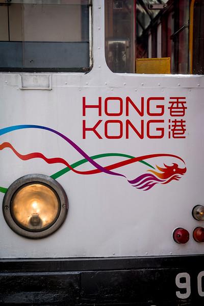 hk trams177.jpg