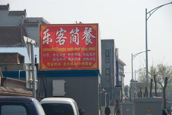Funny Signs - China 2007