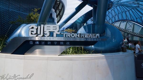 Disneyland, Shanghai Disneyland, Shanghai, China, Tomorrowland, Chevrolet, Chevy, Tron, Realm, Digital, Challenge