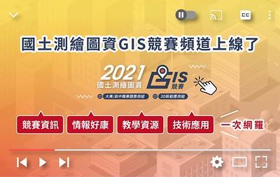 2021國土測繪圖資GIS競賽