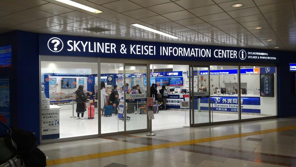 Keisei Information Center