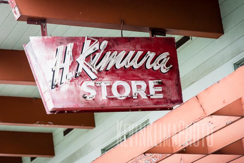 H. Kimura Store