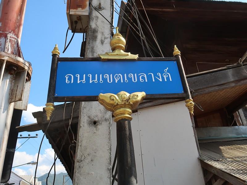 IMG_0541-street-sign.jpg