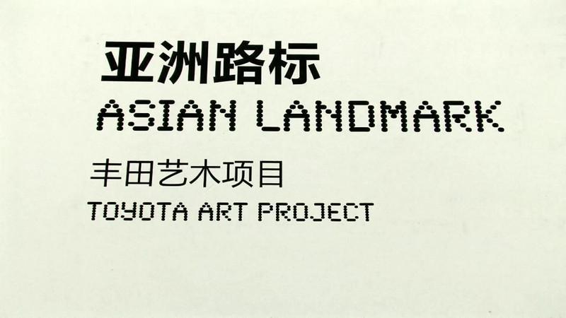 Iberia Art Gallery 798 Art District Beijing Toyota Art Project January 16, 2010  © Lewis Sandler Beijing Video Studio