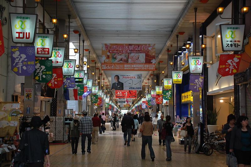 A shopping arcade