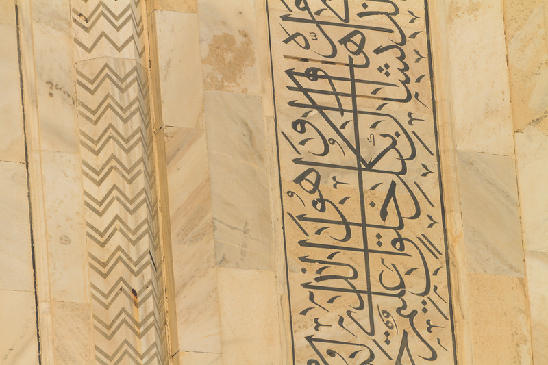 A verse from the Holy Quran as seen on the side of the Taj Mahal