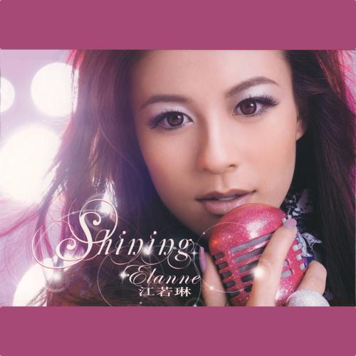 江若琳 Shining