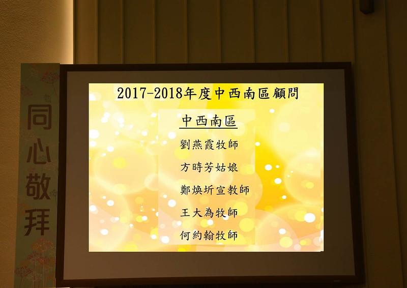 26_中西南區顧問名單.jpg