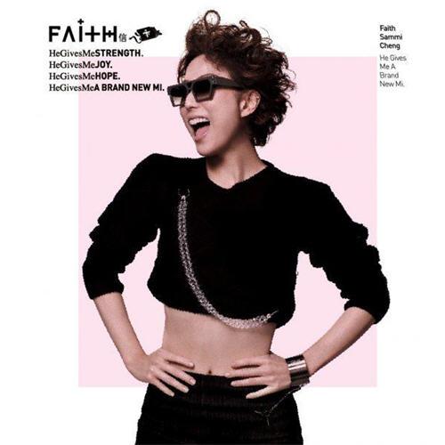 郑秀文 Faith 信