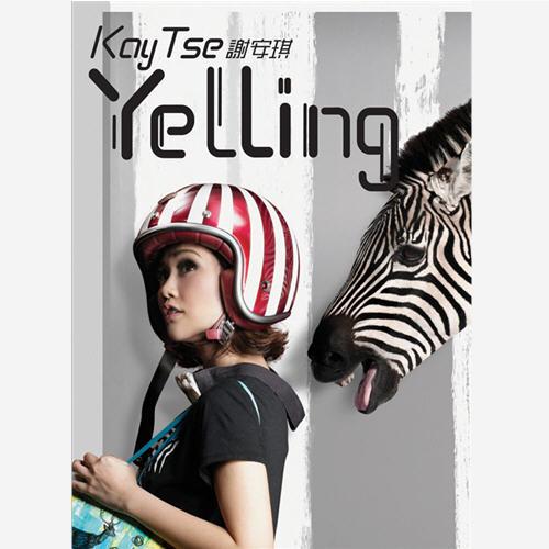 谢安琪 Yelling