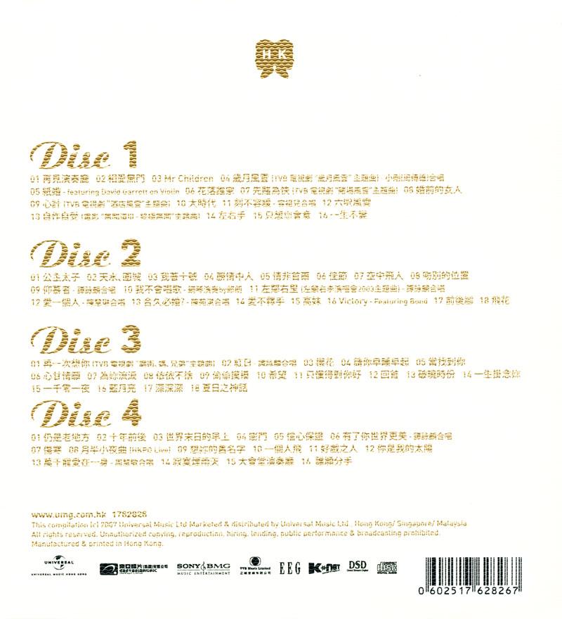 李克勤 No. 1 Hits