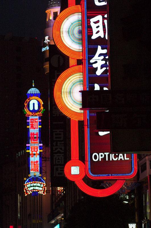 Nanjing Road at night.